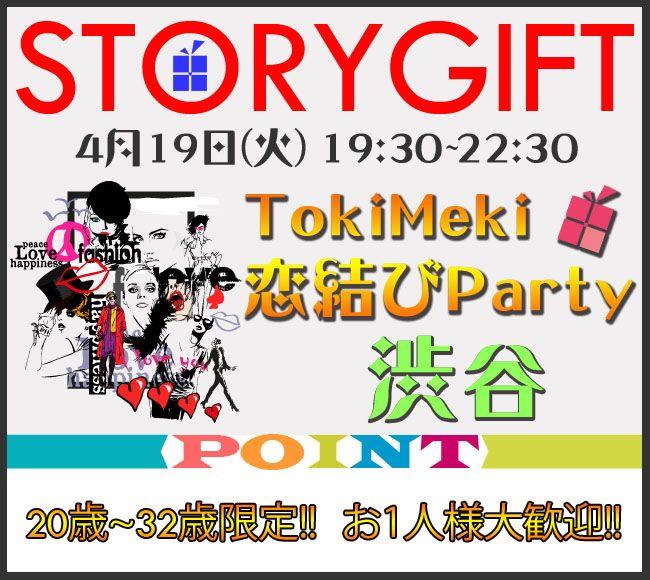 【渋谷の恋活パーティー】StoryGift主催 2016年4月19日