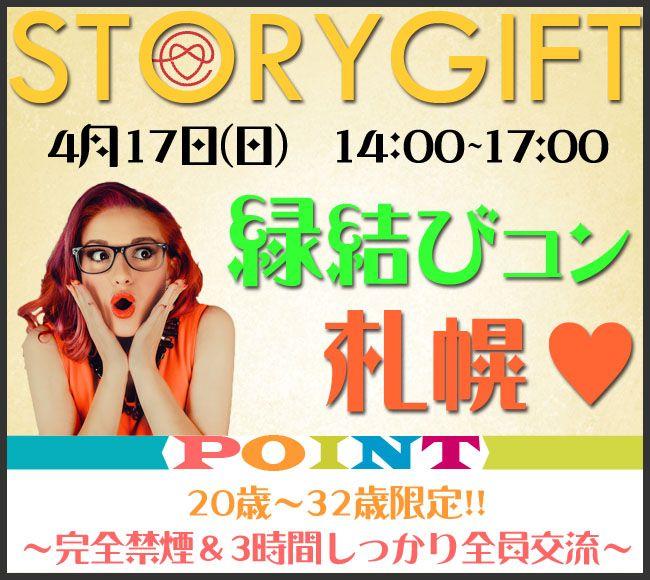 【札幌市内その他のプチ街コン】StoryGift主催 2016年4月17日