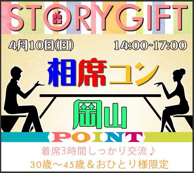 【岡山県その他のプチ街コン】StoryGift主催 2016年4月10日