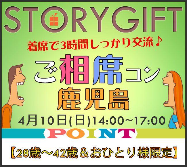 【鹿児島県その他のプチ街コン】StoryGift主催 2016年4月10日