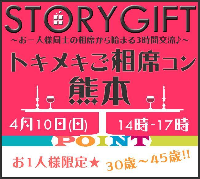 【熊本県その他のプチ街コン】StoryGift主催 2016年4月10日