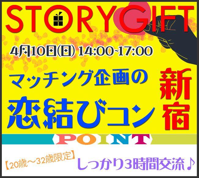 【新宿のプチ街コン】StoryGift主催 2016年4月10日