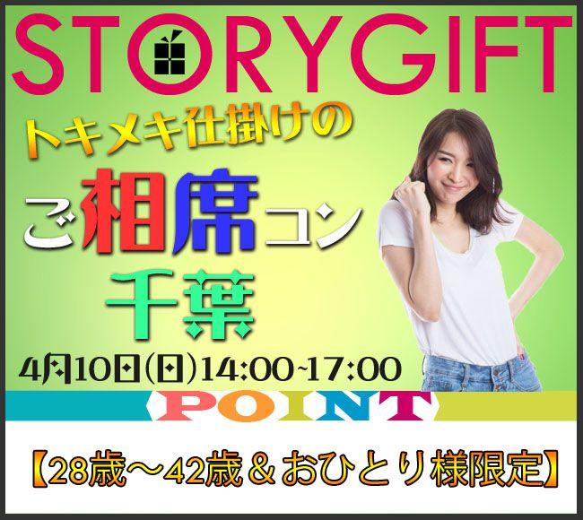 【千葉県その他のプチ街コン】StoryGift主催 2016年4月10日