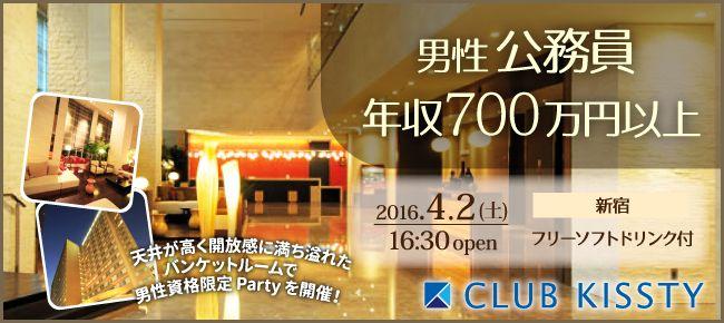 【渋谷の婚活パーティー・お見合いパーティー】クラブキスティ―主催 2016年4月2日