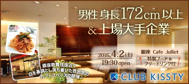 【銀座の恋活パーティー】クラブキスティ―主催 2016年4月2日