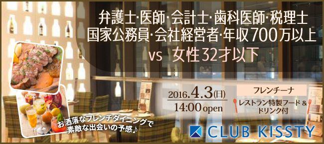 【新宿の恋活パーティー】クラブキスティ―主催 2016年4月3日