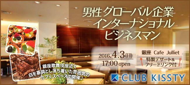【銀座の恋活パーティー】クラブキスティ―主催 2016年4月3日
