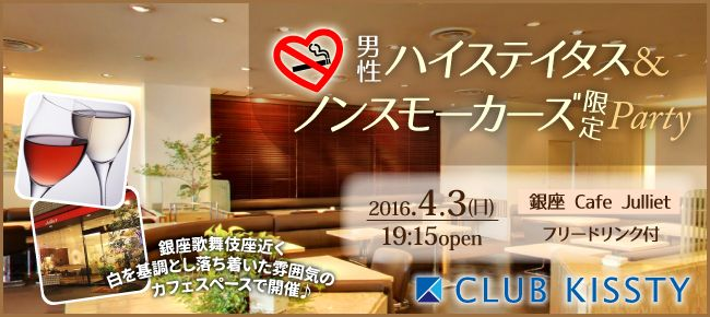 【銀座の婚活パーティー・お見合いパーティー】クラブキスティ―主催 2016年4月3日