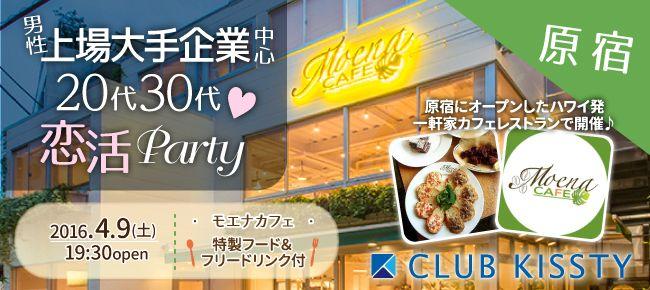 【渋谷の恋活パーティー】クラブキスティ―主催 2016年4月9日