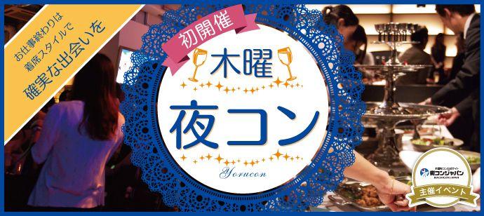 【札幌市内その他のプチ街コン】街コンジャパン主催 2016年3月24日