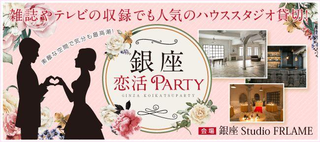 【銀座の恋活パーティー】happysmileparty主催 2016年4月23日