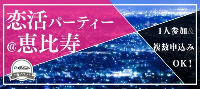 【恵比寿の恋活パーティー】街コンジャパン主催 2016年3月20日