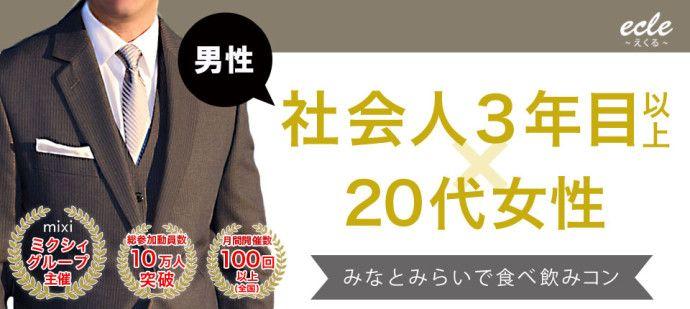 【横浜市内その他の街コン】えくる主催 2016年4月30日