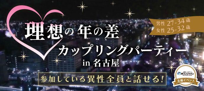 【名古屋市内その他の婚活パーティー・お見合いパーティー】街コンジャパン主催 2016年4月24日