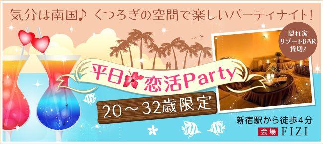 【新宿の恋活パーティー】happysmileparty主催 2016年3月15日