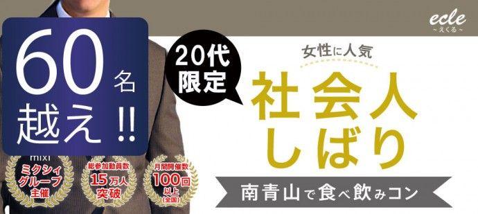 【青山の街コン】えくる主催 2016年4月9日