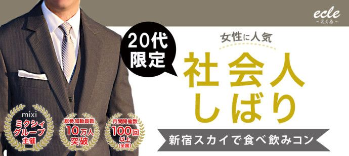 【新宿の街コン】えくる主催 2016年4月17日