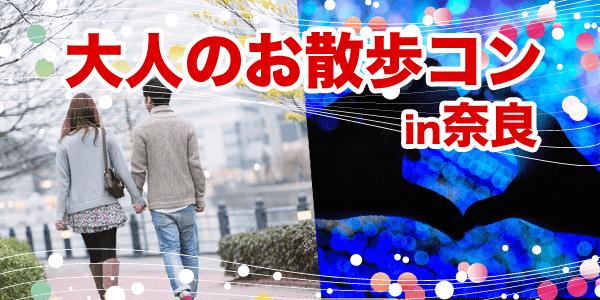 【奈良県その他のプチ街コン】オリジナルフィールド主催 2016年3月13日