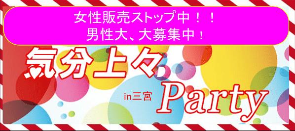 【神戸市内その他の恋活パーティー】株式会社アズネット主催 2016年3月28日