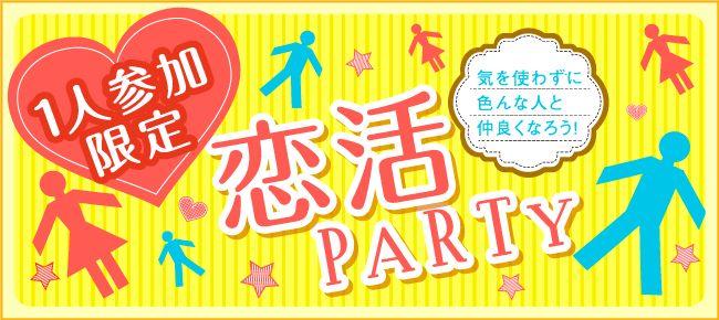 【池袋の恋活パーティー】happysmileparty主催 2016年3月2日