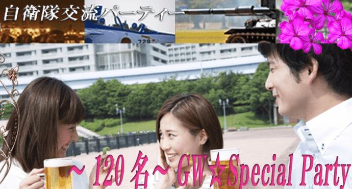 【新宿の恋活パーティー】株式会社フュージョンアンドリレーションズ主催 2016年4月30日