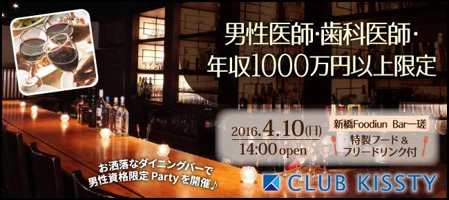 【銀座の恋活パーティー】クラブキスティ―主催 2016年4月10日