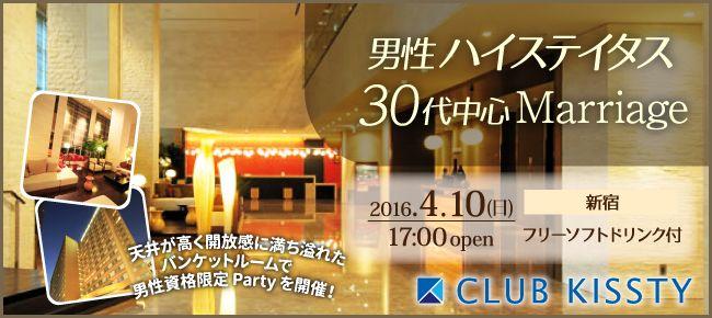 【新宿の婚活パーティー・お見合いパーティー】クラブキスティ―主催 2016年4月10日