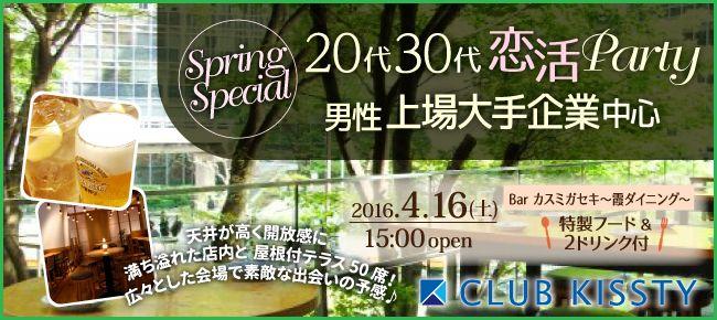 【東京都その他の恋活パーティー】クラブキスティ―主催 2016年4月16日
