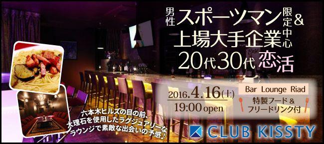 【六本木の恋活パーティー】クラブキスティ―主催 2016年4月16日