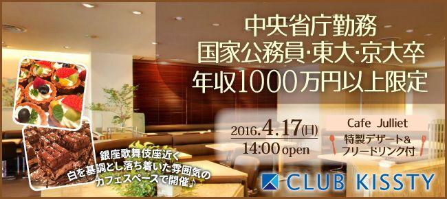 【銀座の恋活パーティー】クラブキスティ―主催 2016年4月17日