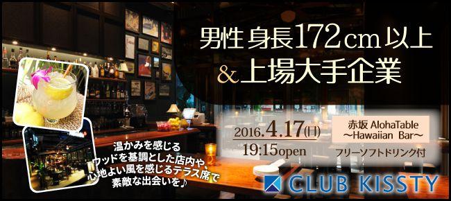 【赤坂の婚活パーティー・お見合いパーティー】クラブキスティ―主催 2016年4月17日
