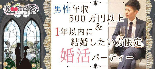 【大阪府その他の婚活パーティー・お見合いパーティー】株式会社Rooters主催 2016年3月24日