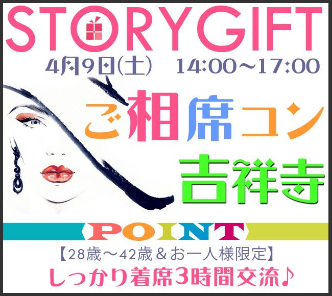 【吉祥寺のプチ街コン】StoryGift主催 2016年4月9日
