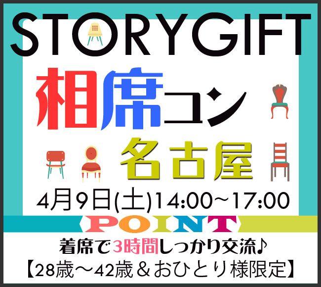 【名古屋市内その他のプチ街コン】StoryGift主催 2016年4月9日