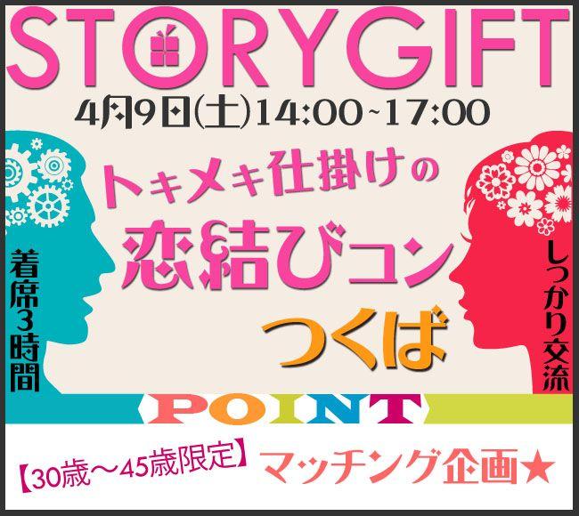 【茨城県その他のプチ街コン】StoryGift主催 2016年4月9日