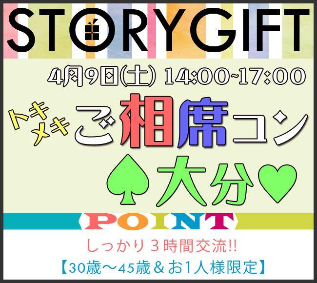 【大分県その他のプチ街コン】StoryGift主催 2016年4月9日