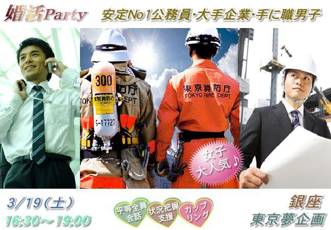 【銀座の婚活パーティー・お見合いパーティー】東京夢企画主催 2016年3月19日