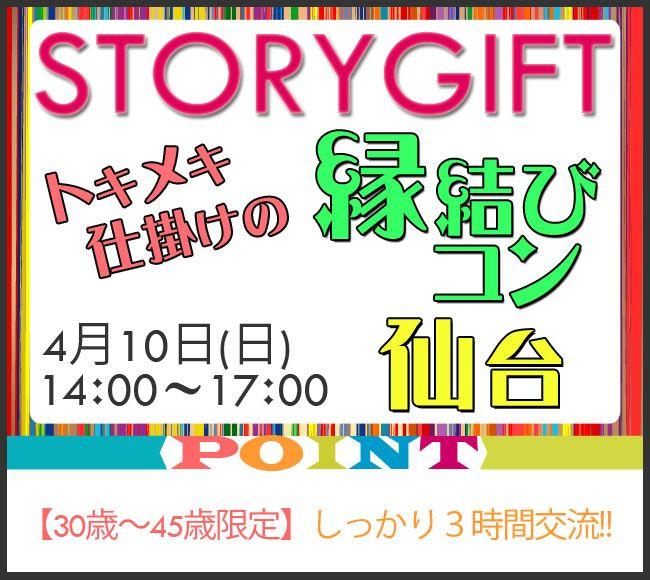 【仙台のプチ街コン】StoryGift主催 2016年4月10日