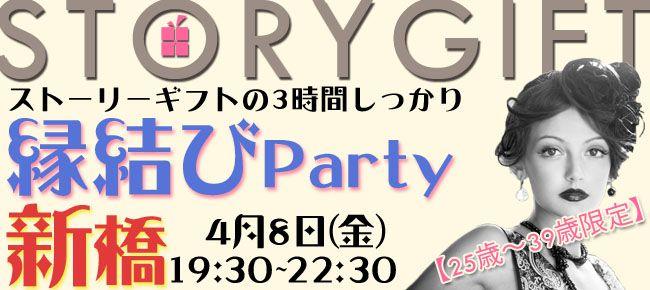 【東京都その他の恋活パーティー】StoryGift主催 2016年4月8日