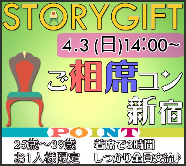 【新宿のプチ街コン】StoryGift主催 2016年4月3日