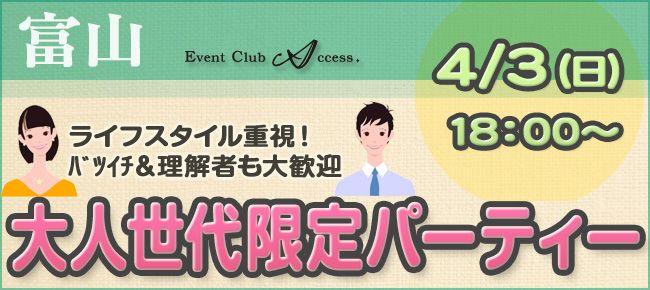 【富山県その他の恋活パーティー】株式会社アクセス・ネットワーク主催 2016年4月3日