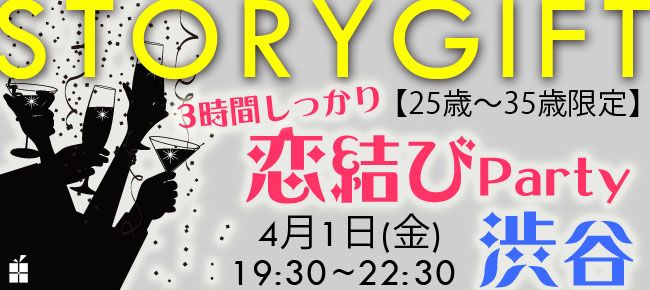 【渋谷の恋活パーティー】StoryGift主催 2016年4月1日