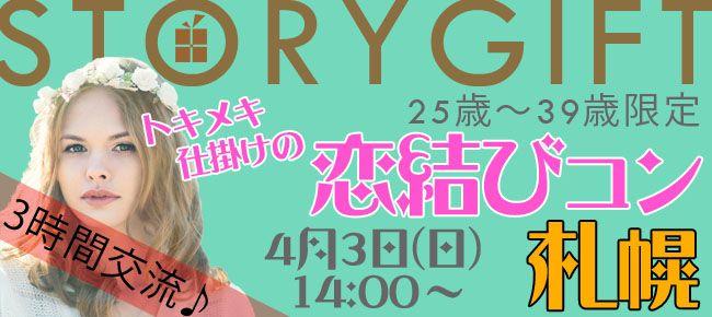 【札幌市内その他のプチ街コン】StoryGift主催 2016年4月3日