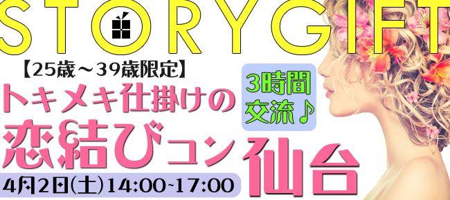 【仙台のプチ街コン】StoryGift主催 2016年4月2日
