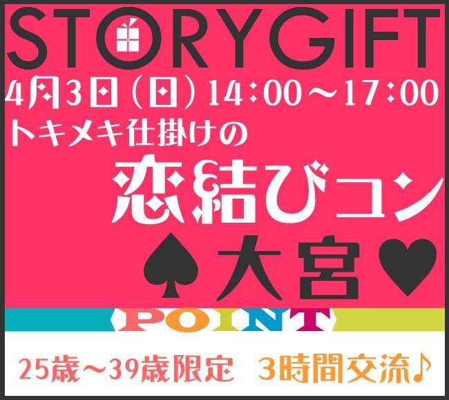 【さいたま市内その他のプチ街コン】StoryGift主催 2016年4月3日