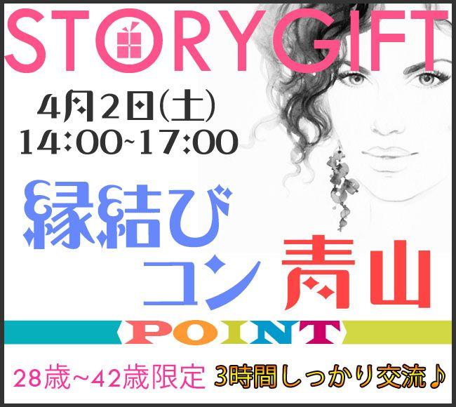 【青山のプチ街コン】StoryGift主催 2016年4月2日