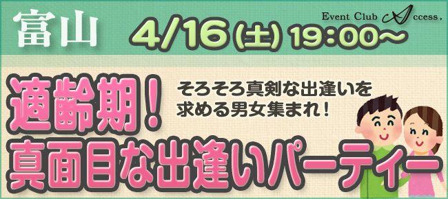 【富山県その他の恋活パーティー】株式会社アクセス・ネットワーク主催 2016年4月16日
