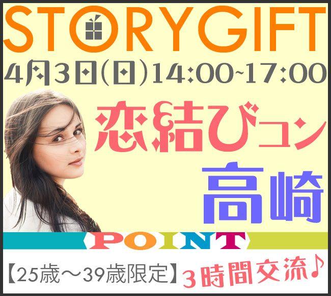 【群馬県その他のプチ街コン】StoryGift主催 2016年4月3日