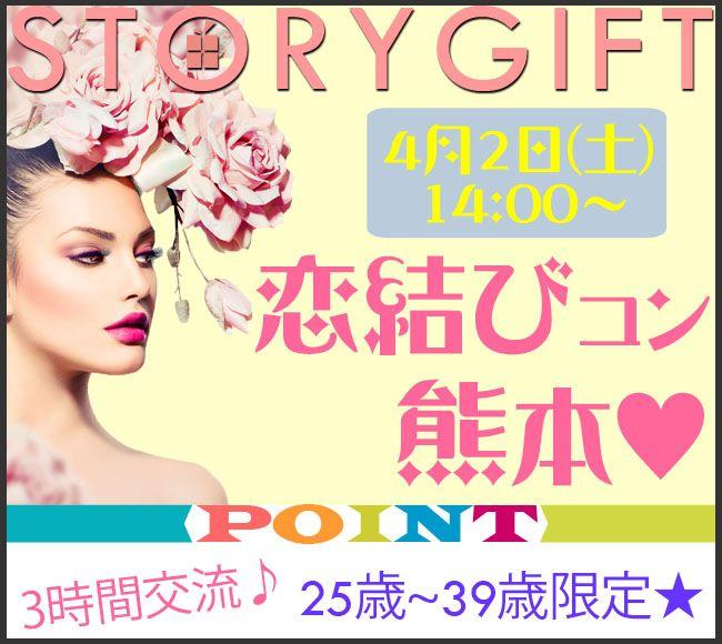 【熊本県その他のプチ街コン】StoryGift主催 2016年4月2日