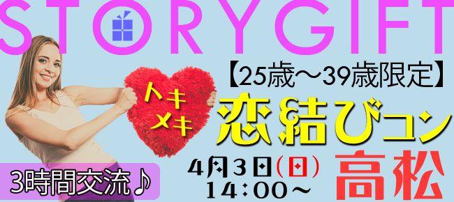 【香川県その他のプチ街コン】StoryGift主催 2016年4月3日